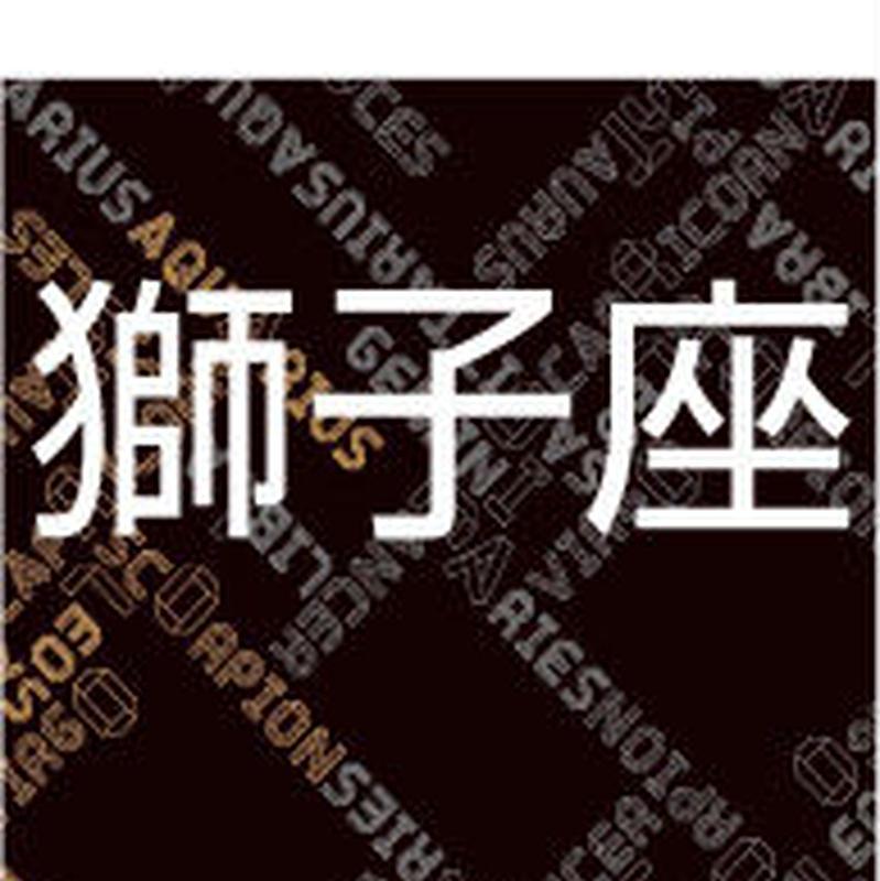 まーさの「2018年下半期占い帳」獅子座 電子書籍(PDF)