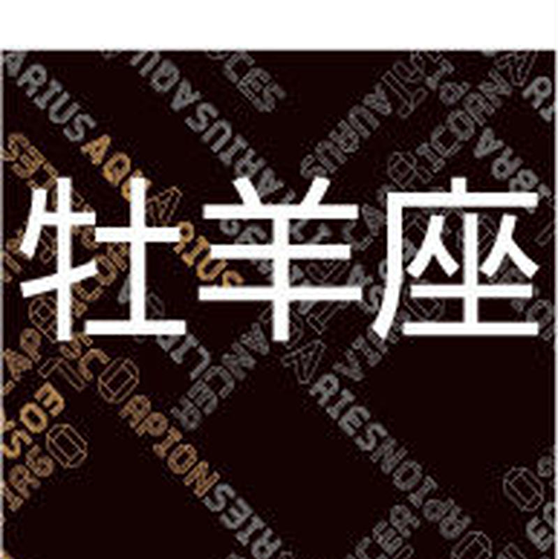 まーさの「2018年下半期占い帳」牡羊座 電子書籍(PDF)