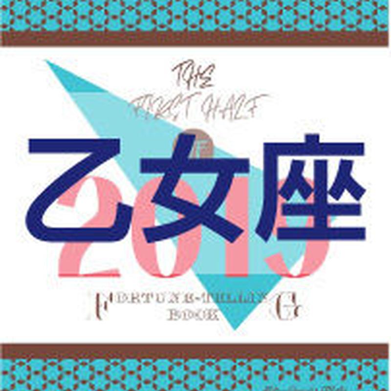 まーさの「2019年上半期占い帳」乙女座 電子書籍(PDF)