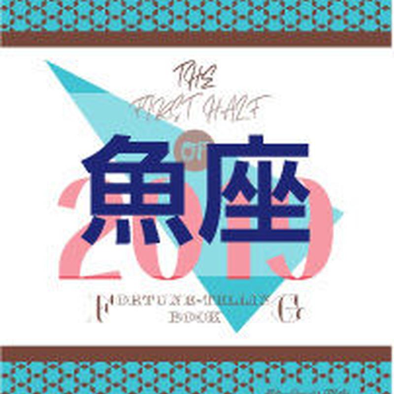 まーさの「2019年上半期占い帳」魚座 電子書籍(PDF)
