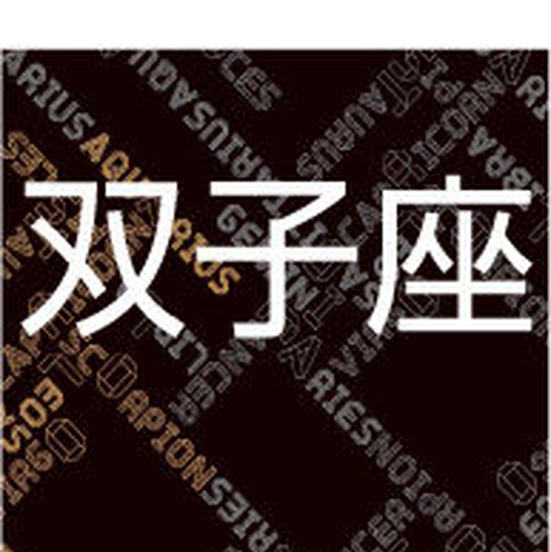 まーさの「2018年下半期占い帳」双子座 電子書籍(PDF)