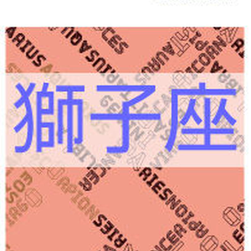 まーさの「2018年上半期占い帳」獅子座 電子書籍(PDF)