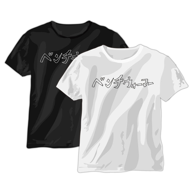 野球ワードTシャツ『ベンチウォーマー』
