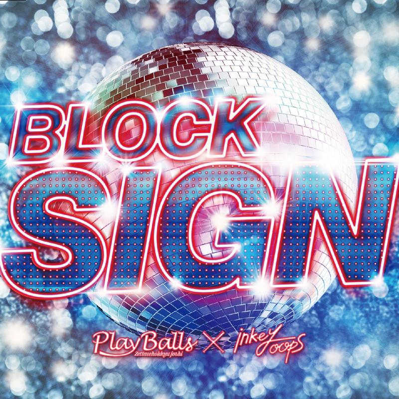 [CD]ブロックサイン