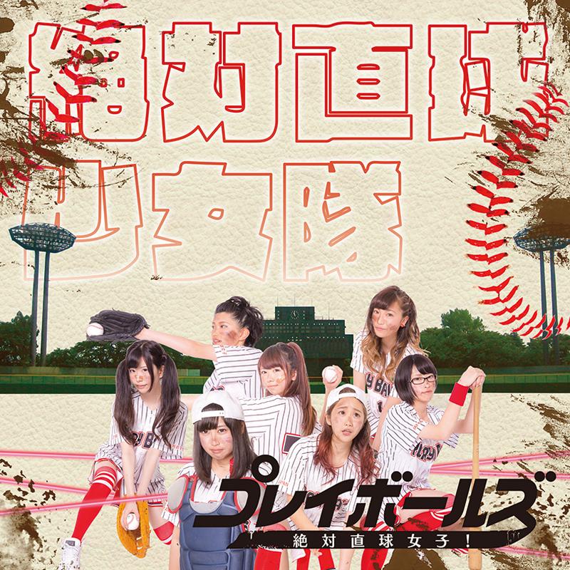 「絶対直球少女隊」(CD)