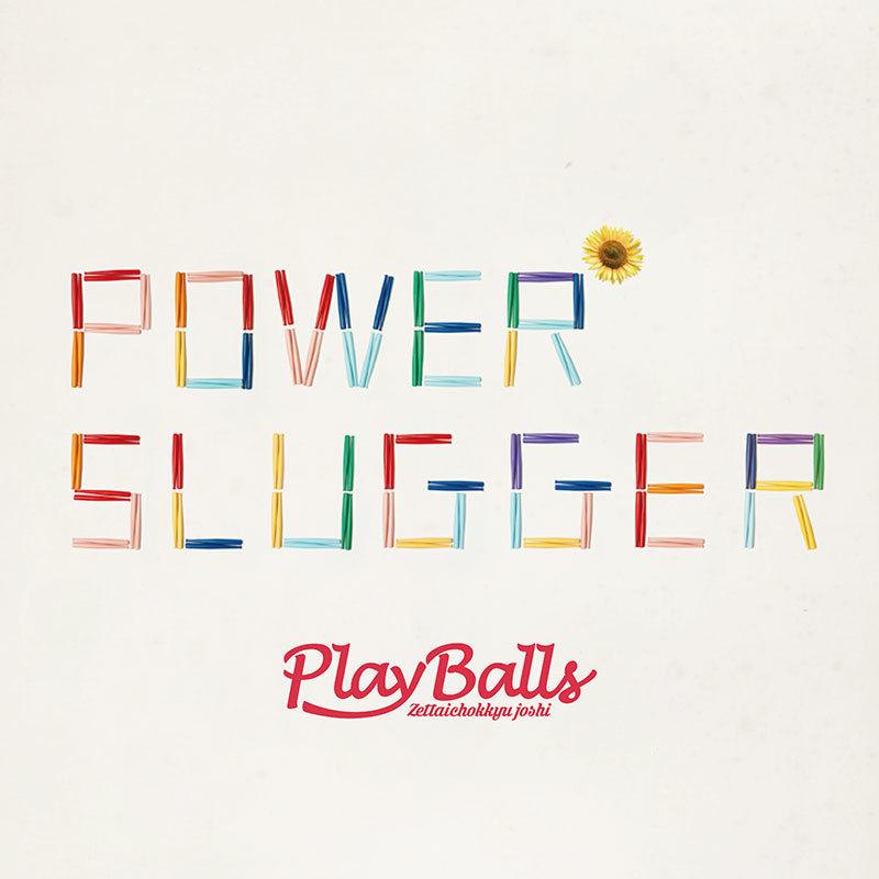 POWER SLUGGER(CD)