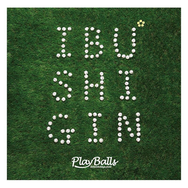 IBUSHI GIN(CD)