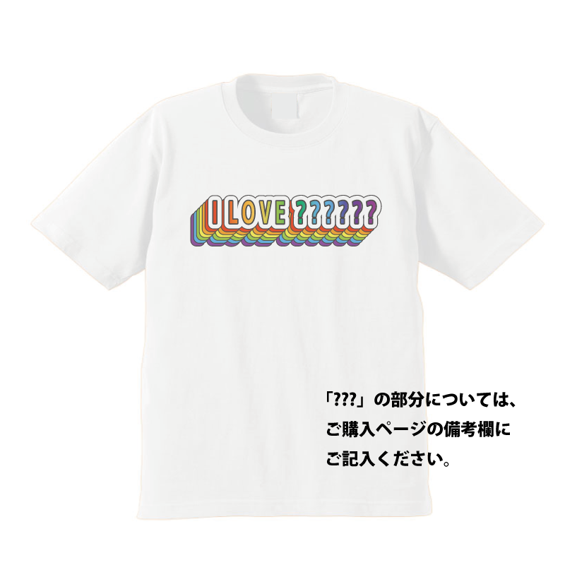 Show Your Love 2019「I LOVE ???」. 半袖 Tシャツ/白