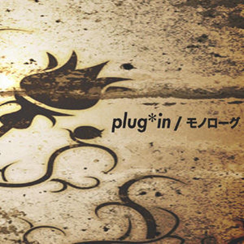 モノローグ / Plug*in