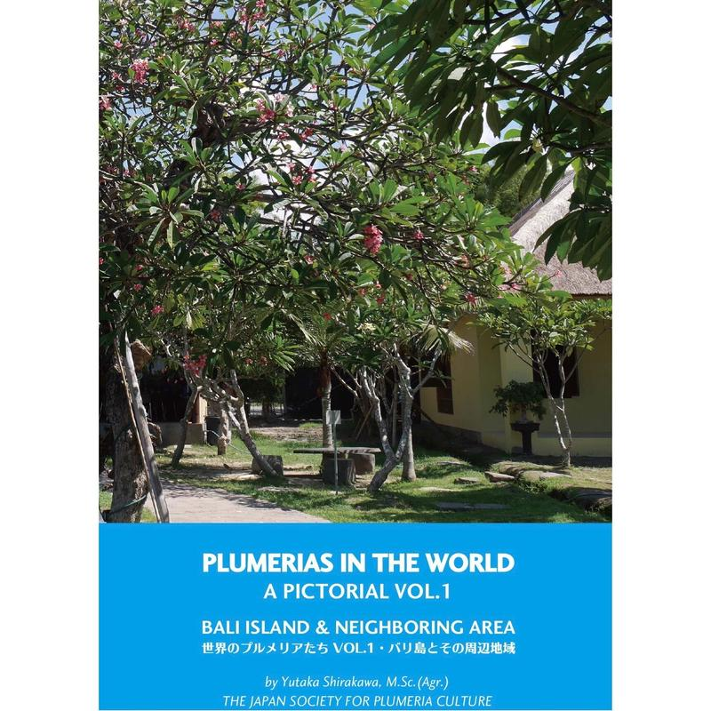 Plumerias In The World  -A Pictrial Vol.1- Plumerias in Bali and Neigbouring Area