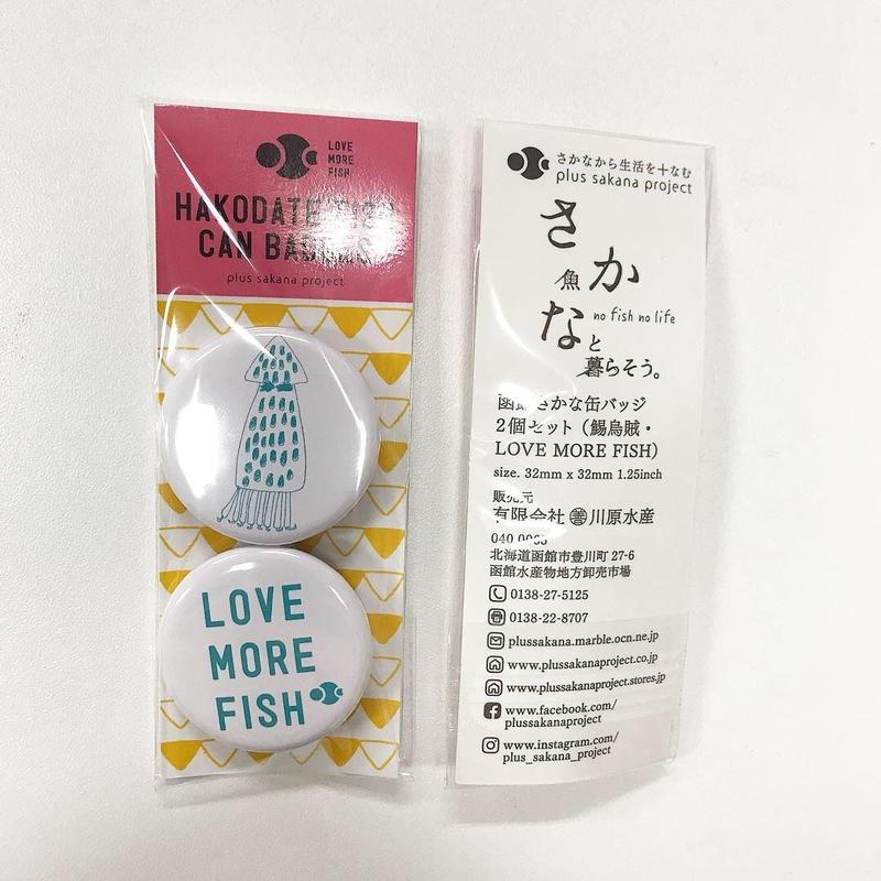 函館さかな缶バッジ第2弾(ユルイカ・LOVE MORE FISH / 2個入)2セット Hakodate Fish Can Badges