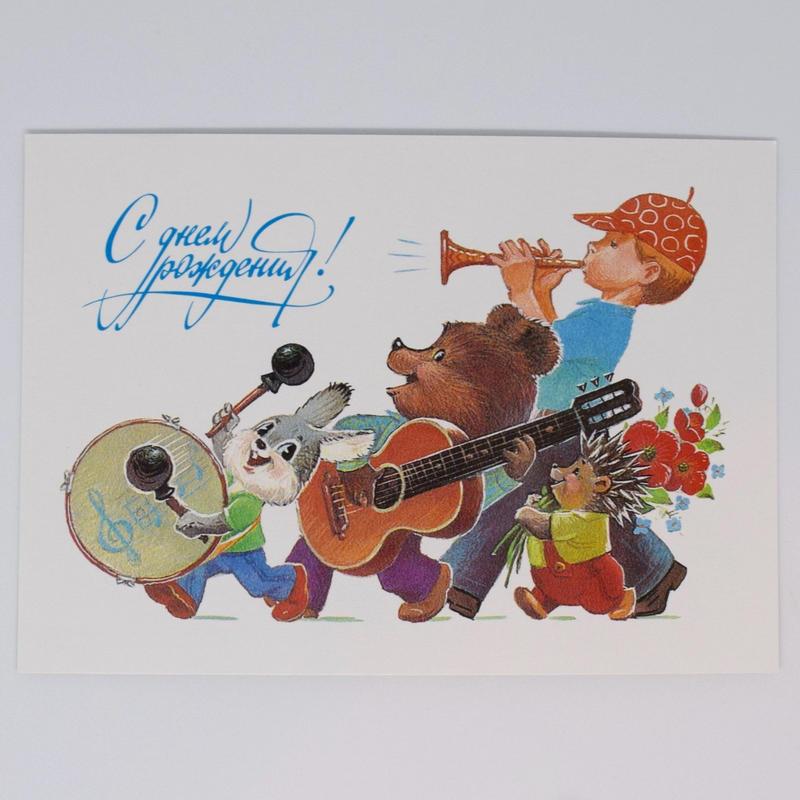 ソビエト ザルビン ポストカード 楽器を演奏する動物たちと男の子
