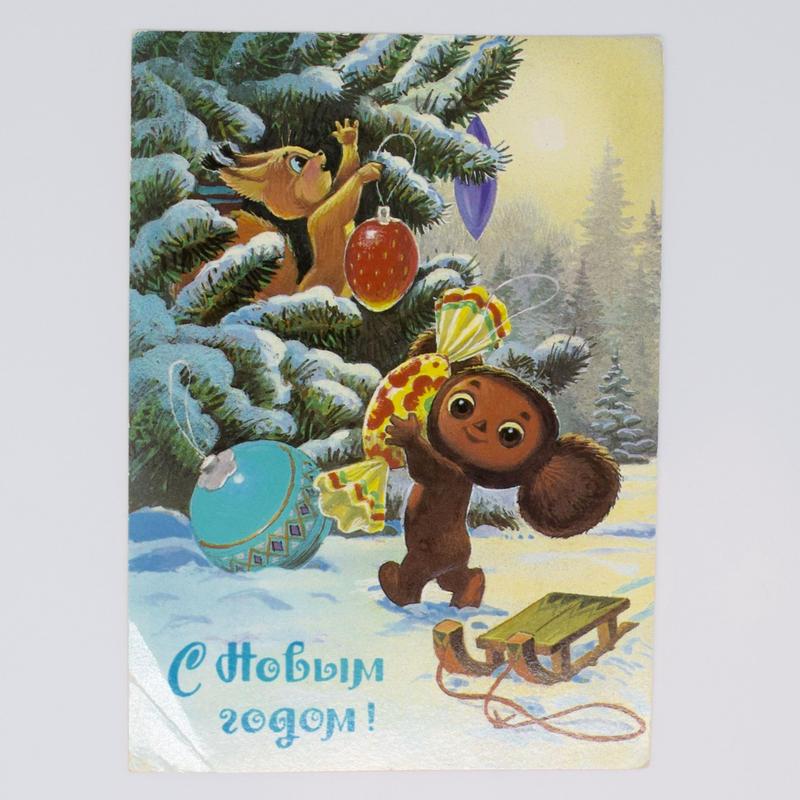 ソビエト ザルビン ポストカード チェブラーシカ