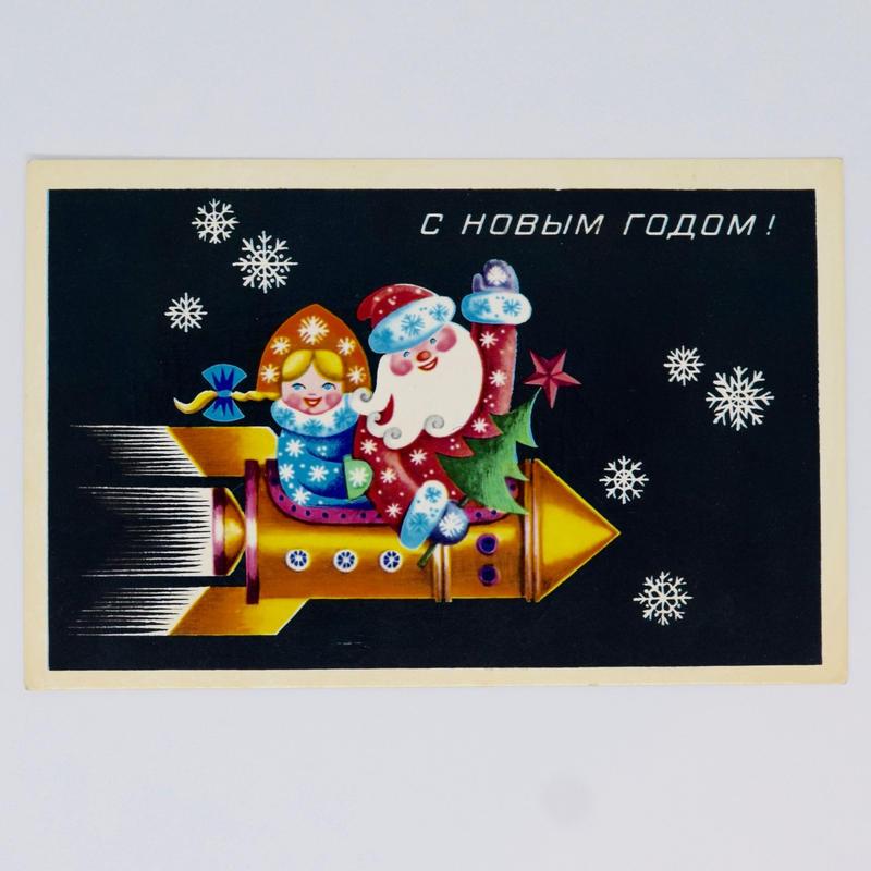 ソビエト ポストカード ジェド・マロースと雪娘