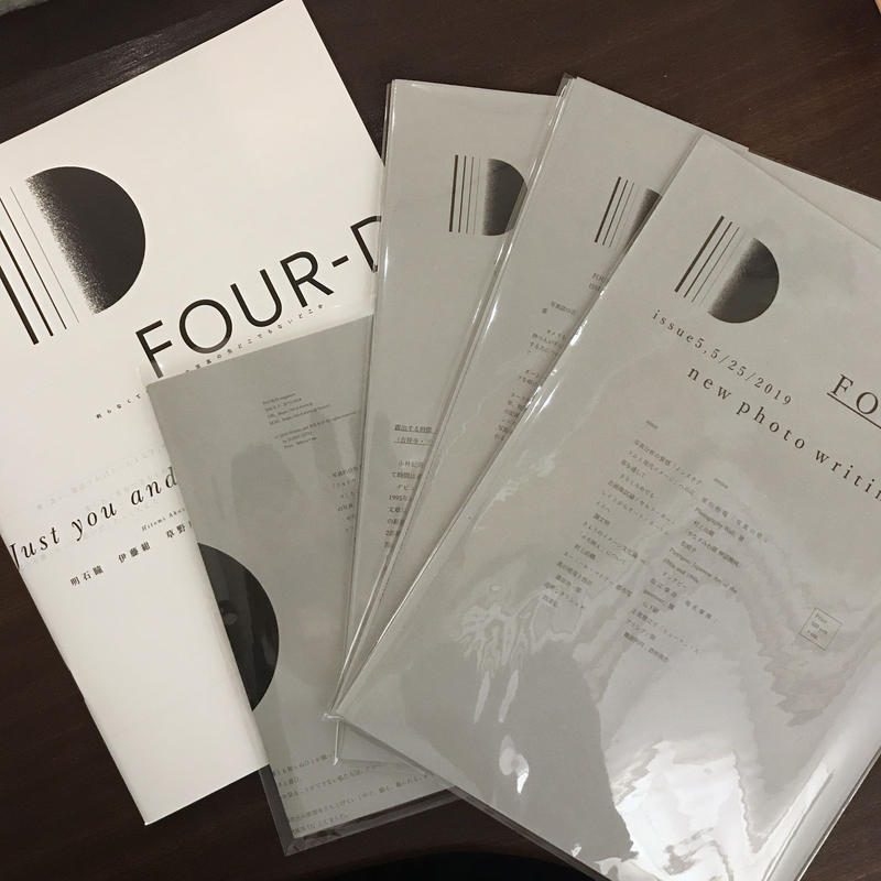 FOUR-D issue1-5セット