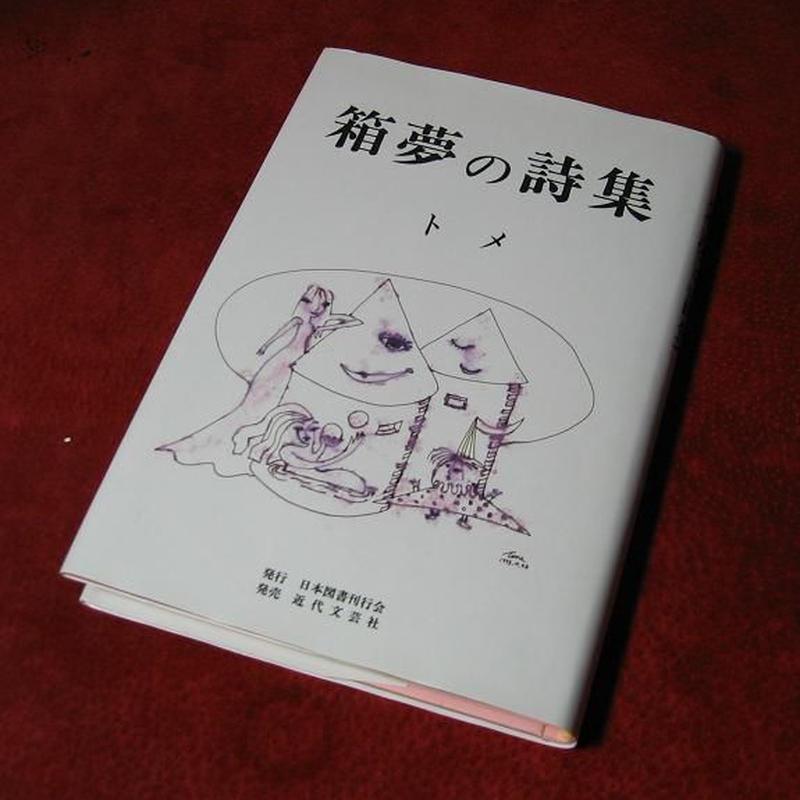トメ著「箱夢の詩集」