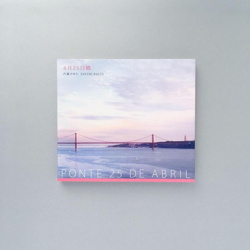 内藤さゆり写真集『4月25日橋 - Ponte 25 de Abril』