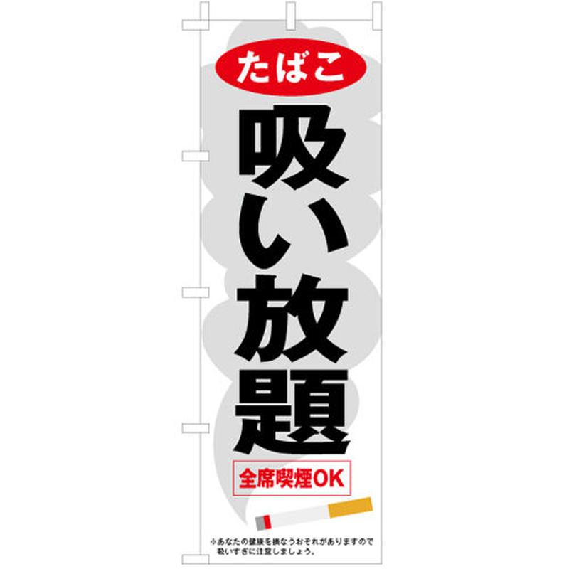 【ぶっ飛びのぼり旗シリーズ】のぼり旗 たばこ吸い放題
