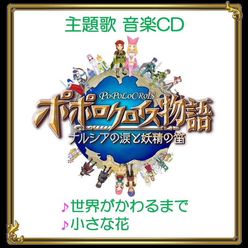 「ポポロクロイス物語 〜ナルシアの涙と妖精の笛」主題歌「世界がかわるまで」/「小さな花」音楽CD