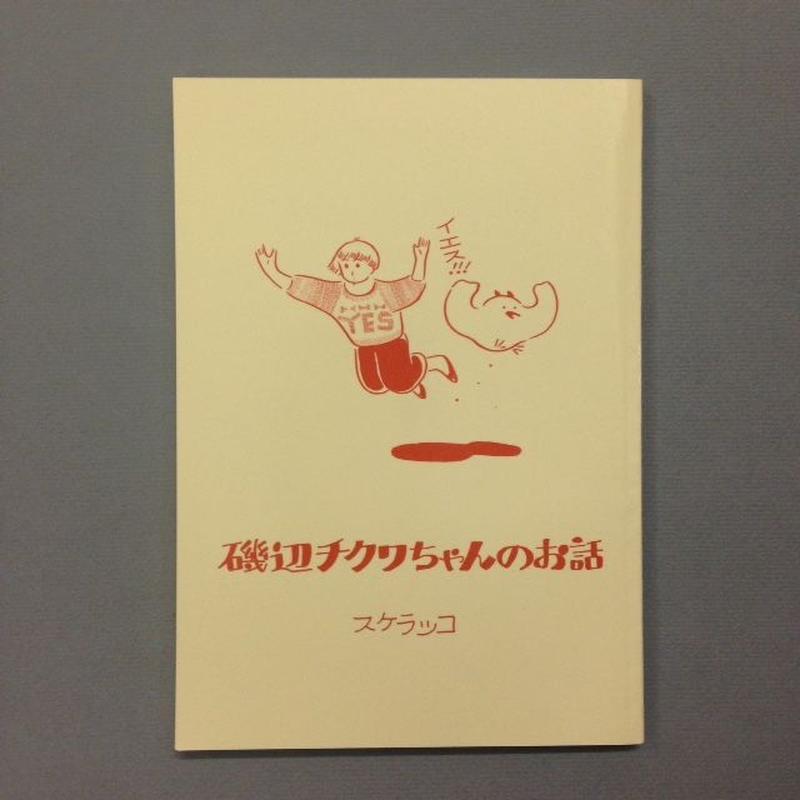 【カード付】磯辺チクワちゃんのお話