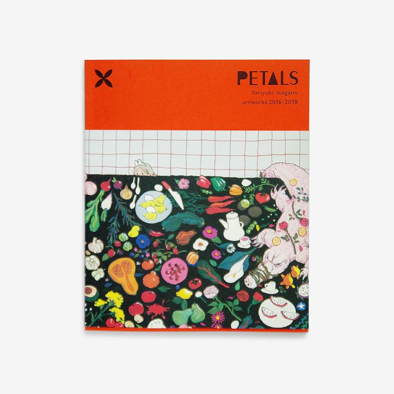 【予約】イケガミヨリユキ2016-2018作品集「PETALS」(新装版)