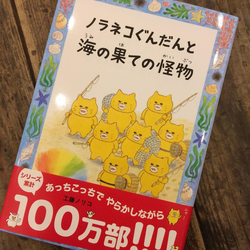 【サイン本】ノラネコぐんだんと海の果ての怪物