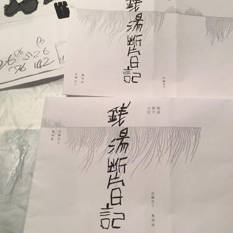 武藤良子「断片日記」トークイベント