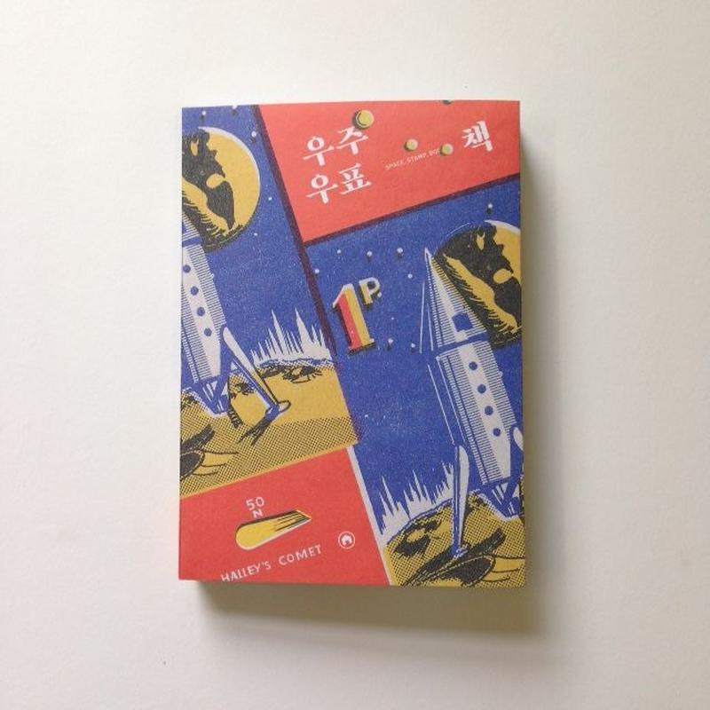 우주 우표 책 宇宙切手の本