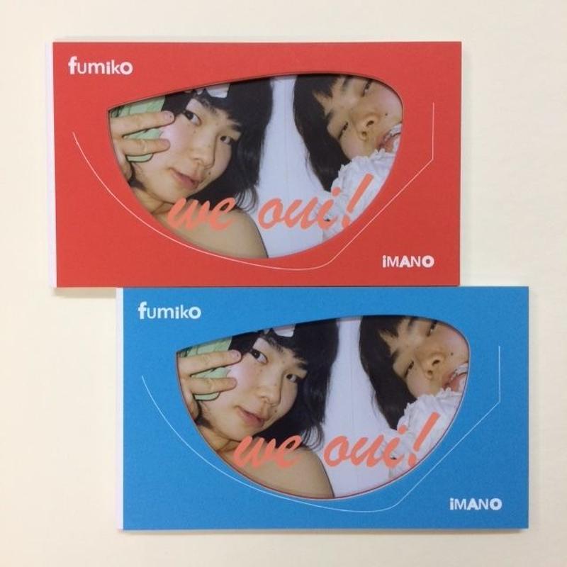 【サイン入】fumiko imano'we oui!'