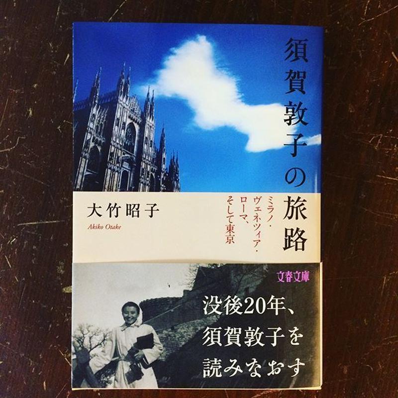 須賀敦子の旅路