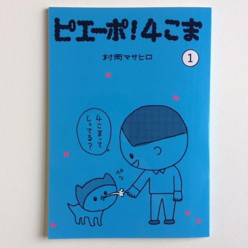 【サイン・カード付】ピエーポ!4こま 1巻