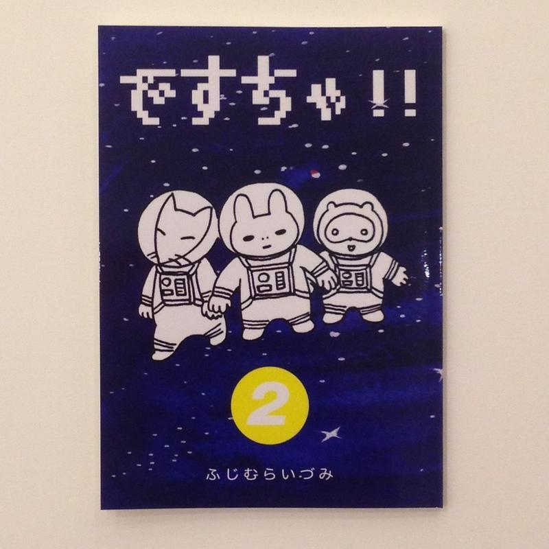 【サイン本】ですちゃ!!2巻