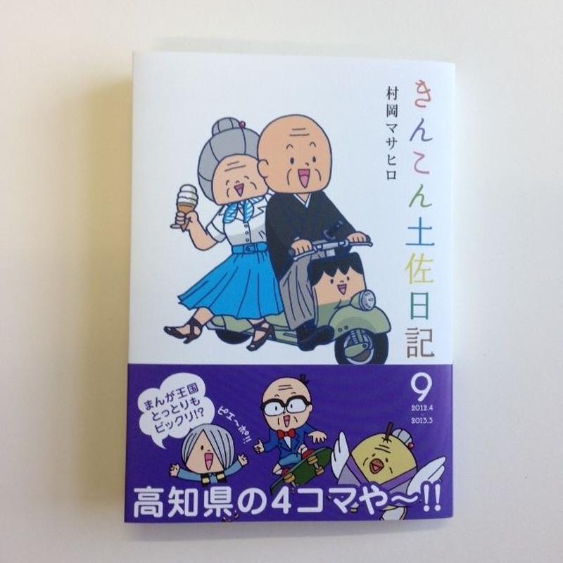 【サイン・おまけ付】きんこん土佐日記9巻