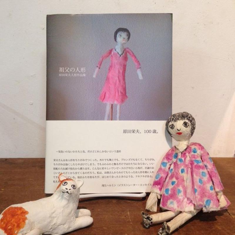 祖父の人形ー原田栄夫人形作品集