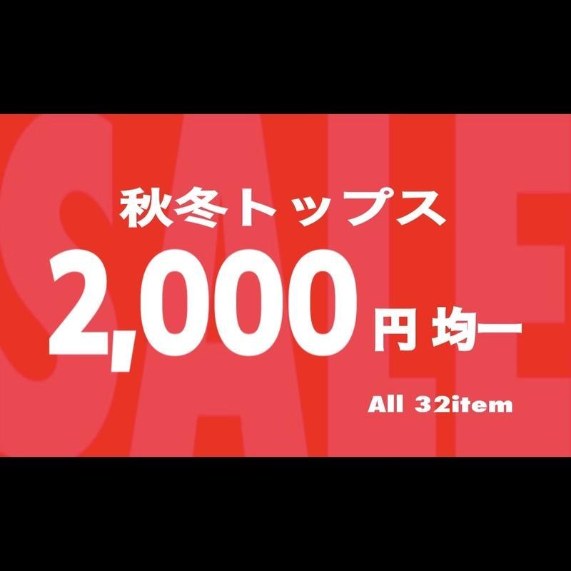 秋冬トップス2,000円均一SALE