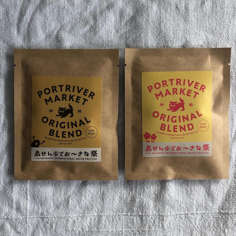 オリジナルブレンドコーヒー ドリップバッグ