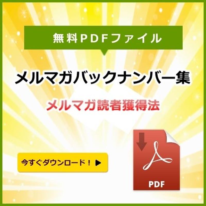 メルマガバックナンバー集Vol4 メルマガ読者獲得法