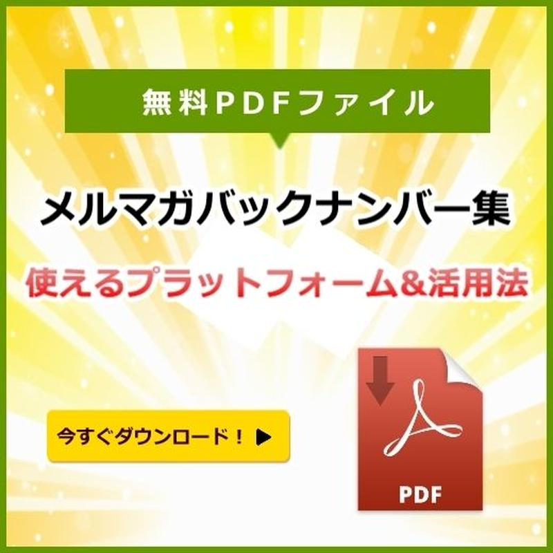 メルマガバックナンバー集Vol1 使えるプラットフォーム&活用法