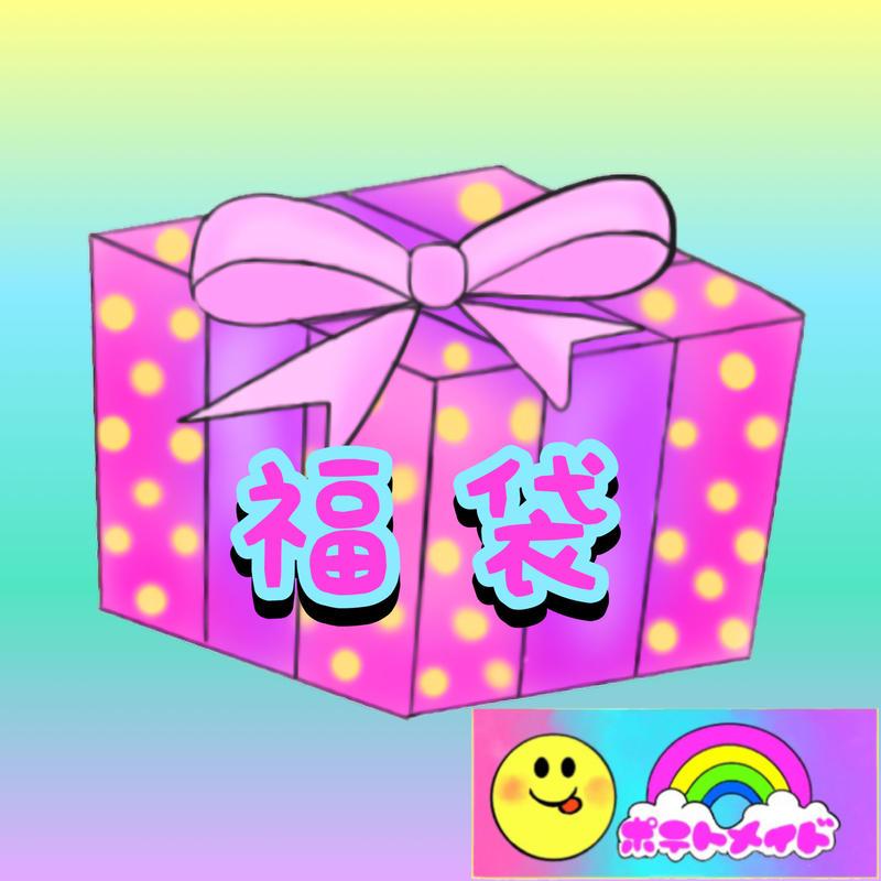 2019福袋*Happiness