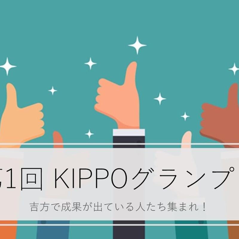 流派不問!第1回気学大交流会「KIPPO」