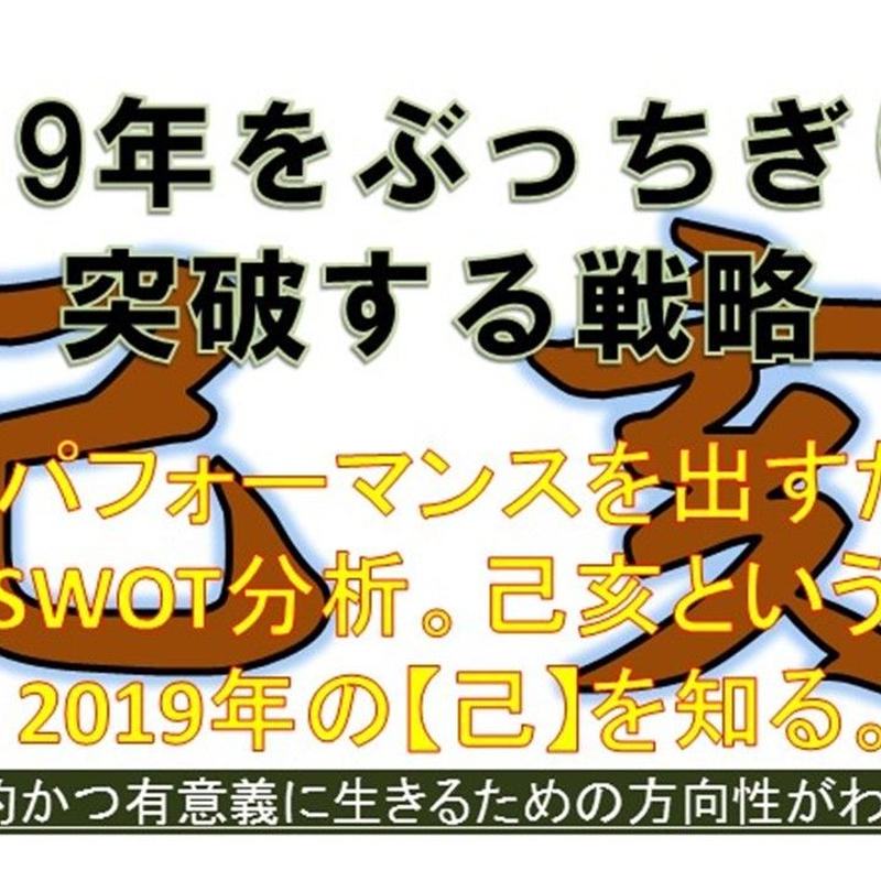 【受講料】2019年未来予測!ぶっちぎり戦略セミナー