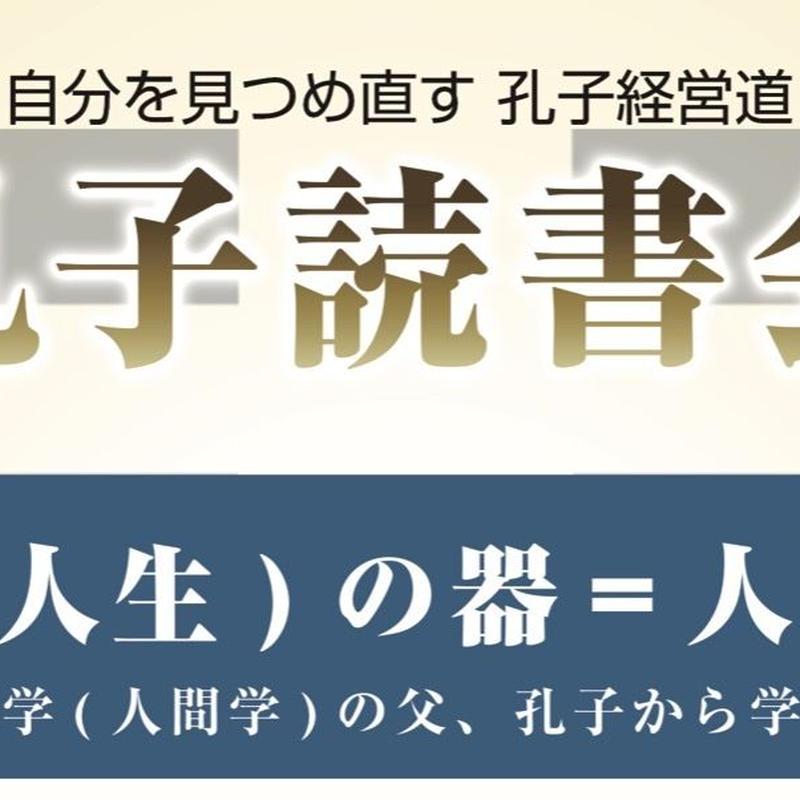 【受講料】孔子読書会