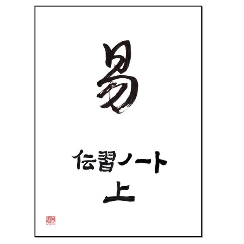 易・伝習ノート