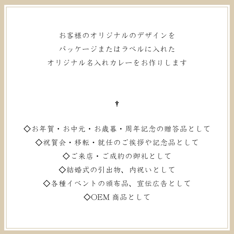 オリジナルデザイン/名入れ プレミアムカレー※要お問合せ