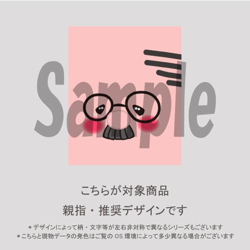 【親指用】愛しのおじさん【茶の間編】/1330