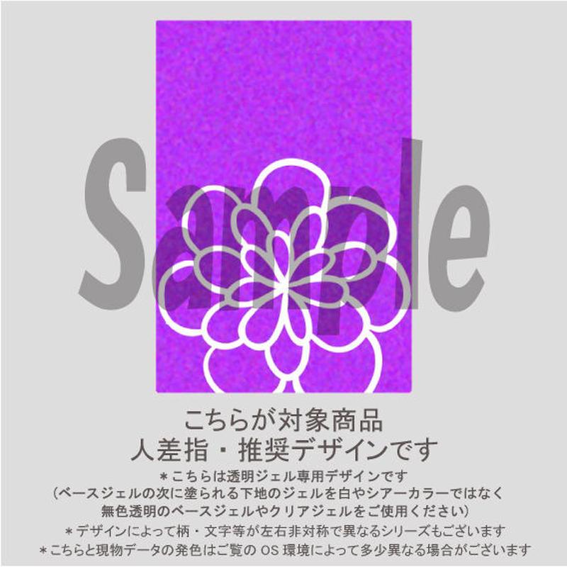 【人差指用】ガラスフラワー(パープル)/1491