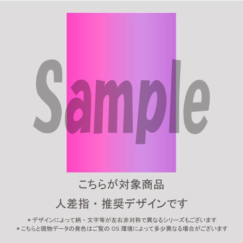 【人差指用】縦グラデーション(パープル&ブルー)/1561