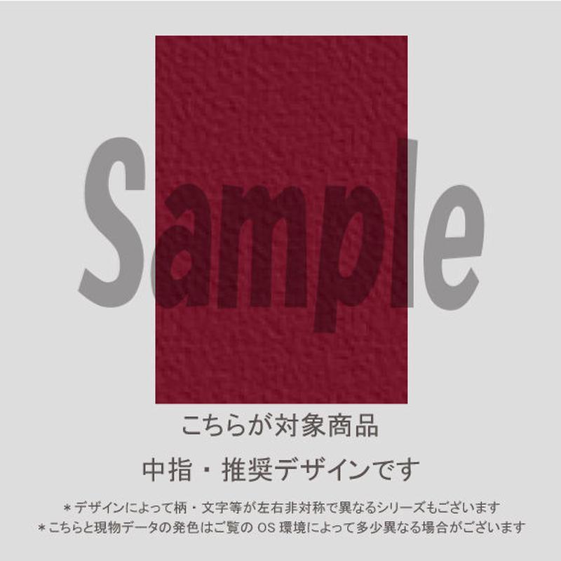 【中指用】秋カラーラインチェック(ベージュMIX)/762