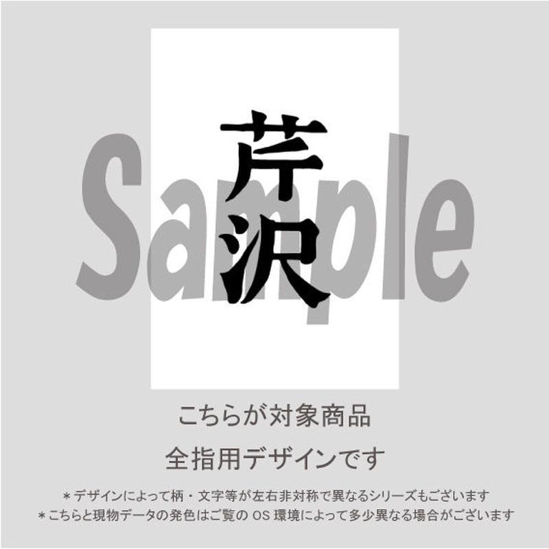 【ALL指用】おもしろ文字ネイル 【新選組編・芹沢氏】/1224