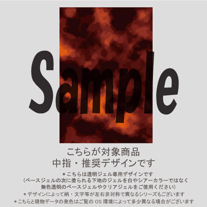 【中指用】べっ甲&オータムカラー(べっ甲2)/772